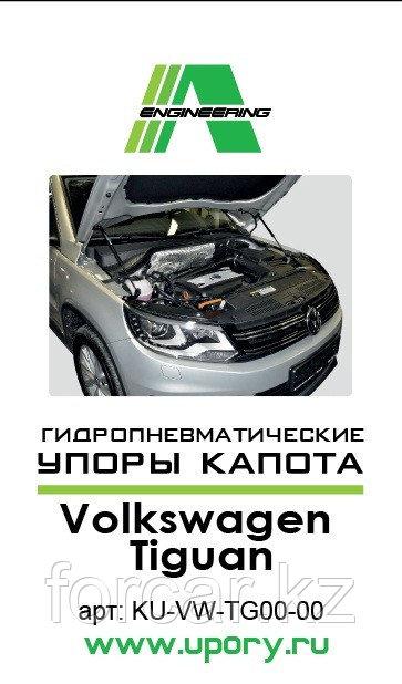 Амортизаторы (упоры) капота для Volkswagen Tiguan