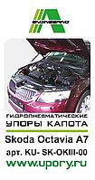 Амортизаторы (упоры) капота для Skoda Octavia III/A7