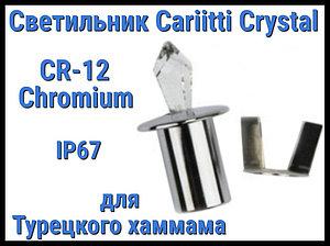 Светильник Crystal для турецкого хаммама Cariitti CR-12 (Хром, длина кристалла-12 мм, IP67)