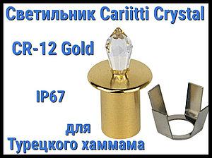 Светильник Crystal для турецкого хаммама Cariitti CR-12 (Золото, длина кристалла-12 мм, IP67)