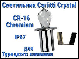 Светильник Crystal для турецкого хаммама Cariitti CR-16 (Хром, длина кристалла-16 мм, IP67)