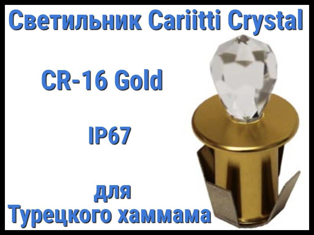 Светильник Crystal для турецкого хаммама Cariitti CR-16 (Золото, длина кристалла-16 мм, IP67)