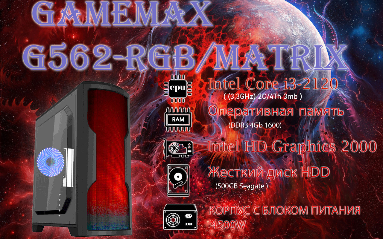Компьютер GameMax G562-RGB/Matrix.  i3-2120 /4GB/HDD 500GB