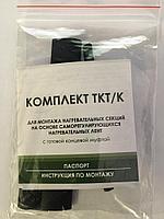 Комплект ТКТ/К
