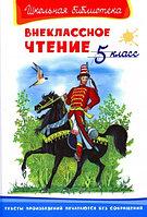 Омега-ПрессСерия:Внеклассное чтение 5 класс 128стр
