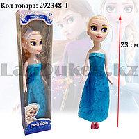 Кукла игрушечная детская Эльза Холодное сердце (Frozen) 23 см