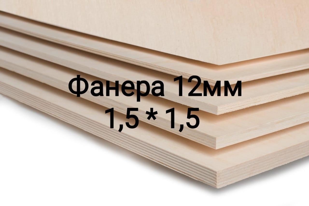 Фанера Береза ФК, размер 1525 мм*1525 мм, толщина 12 мм