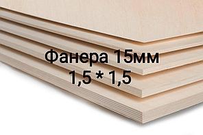 Фанера Береза ФК, размер 1525 мм*1525 мм, толщина 15 мм