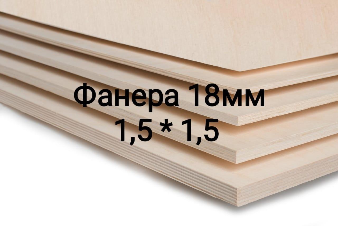 Фанера Береза ФК, размер 1525 мм*1525 мм, толщина 18 мм