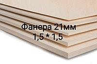 Фанера Береза ФК, размер 1525 мм*1525 мм, толщина 21 мм, фото 1