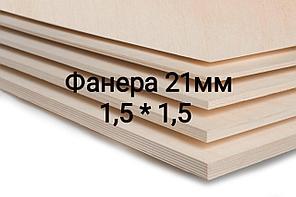 Фанера Береза ФК, размер 1525 мм*1525 мм, толщина 21 мм