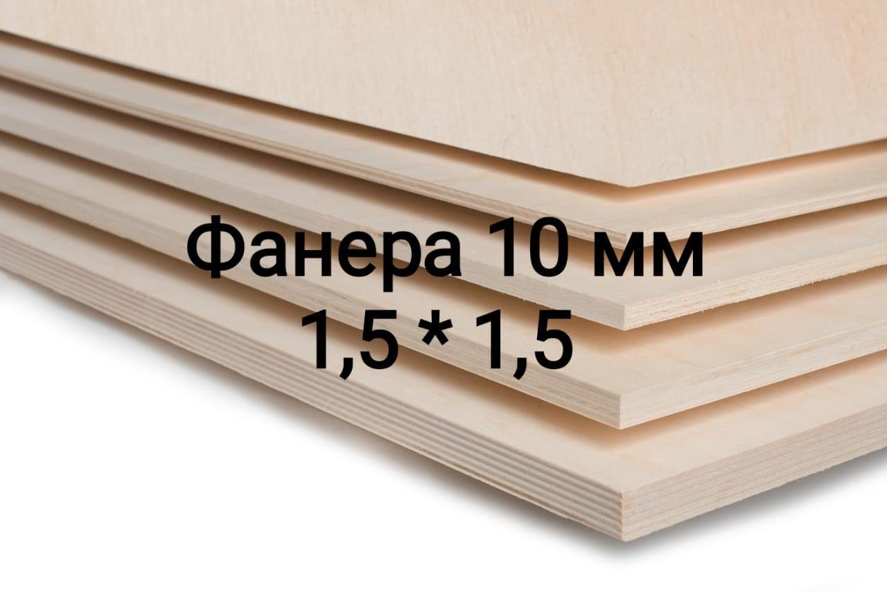 Фанера Береза ФК, размер 1525 мм*1525 мм, толщина 10 мм