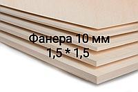 Фанера Береза ФК, размер 1525 мм*1525 мм, толщина 10 мм, фото 1