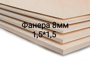 Фанера Береза ФК, Размер 1525 мм*1525 мм, толщина 8 мм