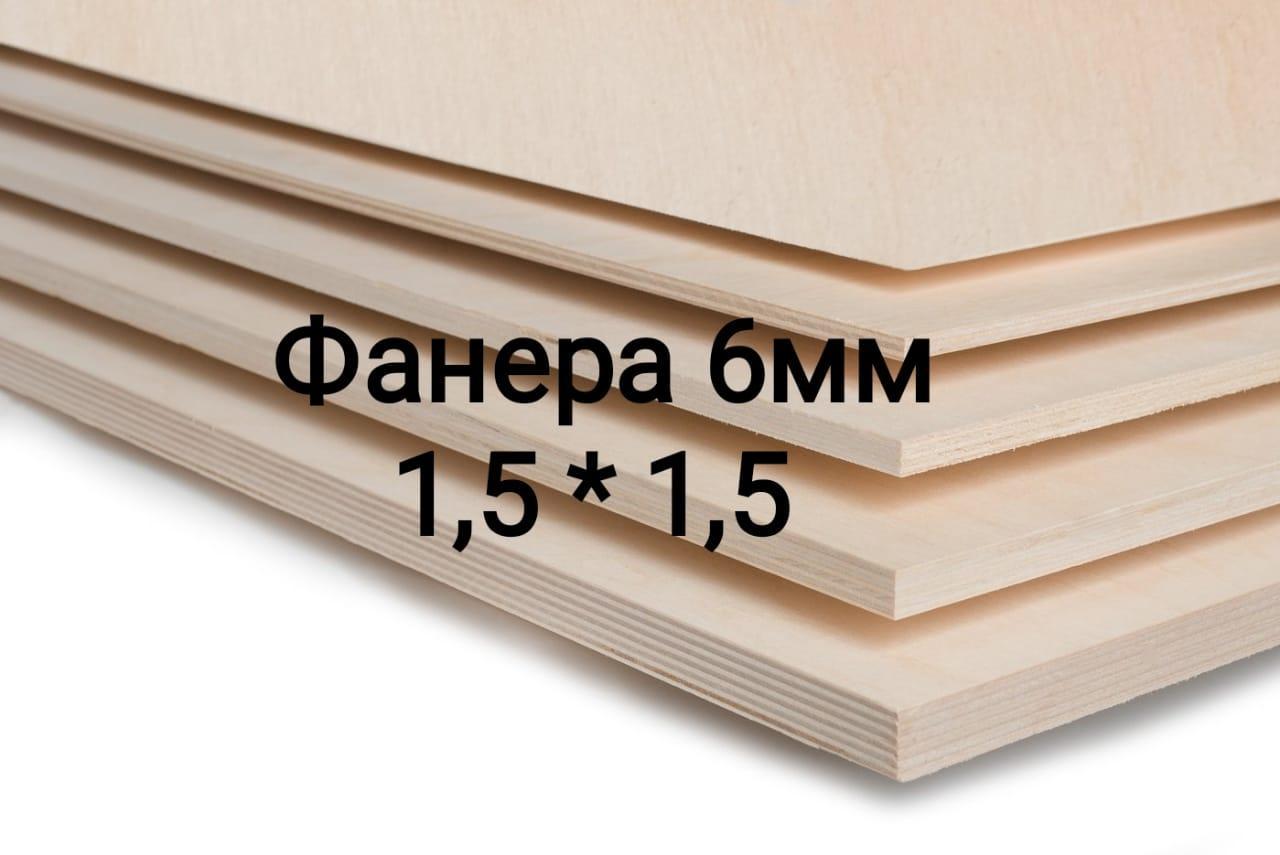Фанера Береза ФК, Размер 1525 мм*1525 мм, Толщина 6 мм