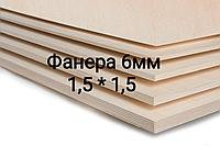 Фанера Береза ФК, Размер 1525 мм*1525 мм, Толщина 6 мм, фото 1