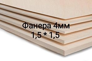 Фанера Береза ФК Размер 1525 мм*1525 мм, Толщина 4 мм