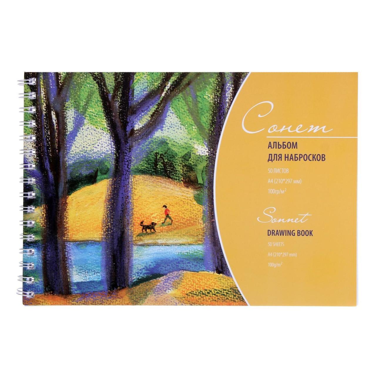 Альбом для набросков А4, ЗХК «Сонет», 50 листов, 100 г/м², на гребне