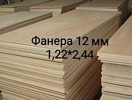 Фанера Береза ФК сорт 4/4, размер 1,22*2,44, толщина 12 мм