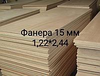 Фанера Береза ФК сорт 4/4, размер 1,22*2,44, толщина 15 мм, фото 1
