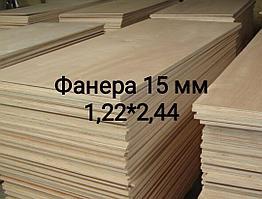 Фанера Береза ФК сорт 4/4, размер 1,22*2,44, толщина 15 мм