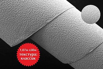 Обои YD3201 (классик)для сольвентной печати 1,07мХ50м сольвентной печати 1,0