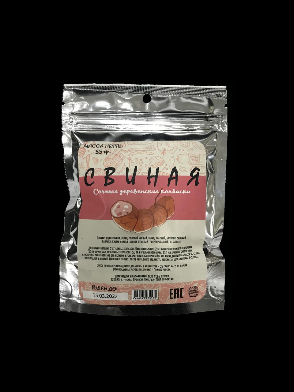 """Приправа для колбас """"Свиная"""", 55 гр"""