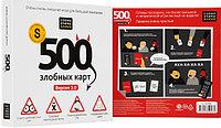 """Игра """"500 Злобных Карт"""" Версия 3.0"""