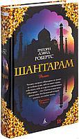 "Книга ""Шантарам"", Грегори Дэвид Робертс, Твердый переплет"