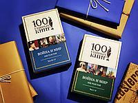 """Комплект из двух книг. """"Война и Мир"""". Лев Толстой."""