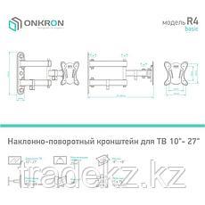 """Кронштейн поворотный для телевизора, монитора Onkron R4, до 25 кг, до 27"""", фото 3"""