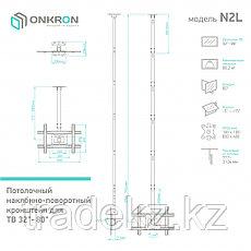 Кронштейн потолочный для телевизора ONKRON N2L черный, 72-300 см, до 68 кг, фото 3