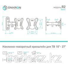 """Кронштейн поворотный для телевизора Onkron R2, до 25 кг, до 27"""", фото 3"""