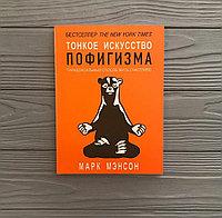 """Книга """"Тонкое искусство пофигизма"""". Марк Мэнсон."""