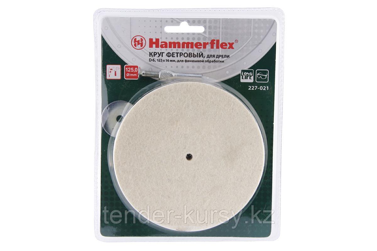Hammer 62197 Диск полировальный Hammer Flex 227-021 PD d6 FL 125x16 мм, фетровый , для дрели Hammer 227-021