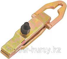 Белстаб Зажим для кузовных работ Белстаб AT04026(38724) 10124