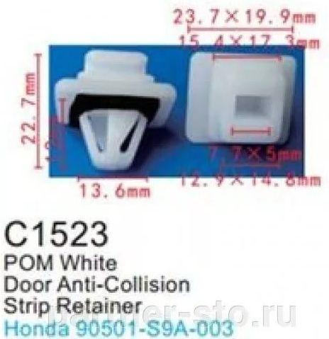 Forsage Клипса для крепления внутренней обшивки а/м Хонда пластиковая (100шт/уп.) Forsage клипса