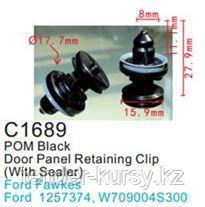 Forsage Клипса для крепления внутренней обшивки а/м Форд пластиковая (100шт/уп.) Forsage клипса F-C1689(Ford)