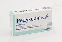 Редуксинн 15 мг сибутрамина