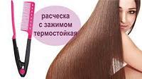 Расческа для процедур(ботокс,кератин)