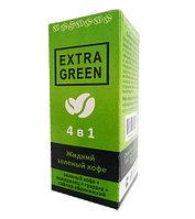 Extra Green - Жидкий зеленый кофе для похудения 4 в 1 (Экстра Грин)