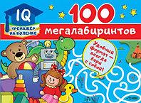 IQ-тренажерНаКоленке 100 Ассорти