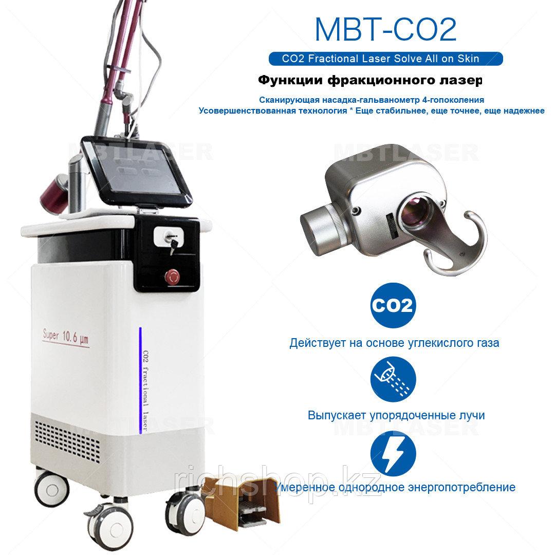 Фракционный Лазер CO2! Новинка 2020 года!