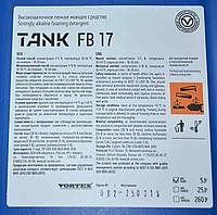 Tank FB 17 Щелочное моющее средство, канистра 5 кг
