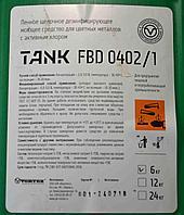 Пенное щелочное дезинфицирующее моющее средство для цветных металлов с активным хлором Tank FBD 0402/1 (5 кг)