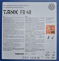 Tank FB 48 Высокощелочное пенное моющее средство, 30 кг