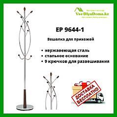 Стойка для верхней одежды EP 9644-1