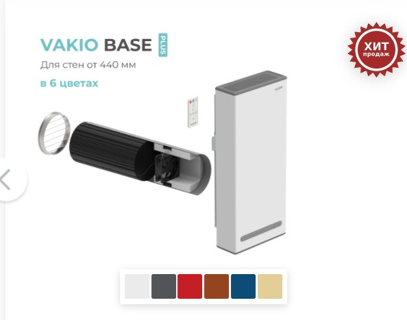 Вентиляционная система VAKIO