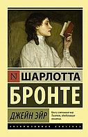 """Книга """"Джейн Эйр"""", Шарлотта Бронте, Мягкий переплет"""