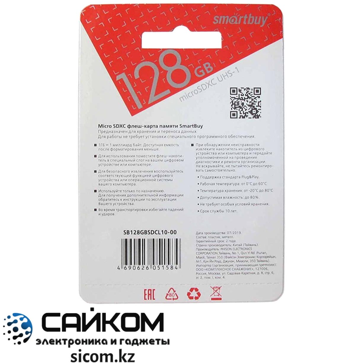 Карта памяти microSDXC Smartbuy 128 GB (class 10) UHS-1 - фото 3